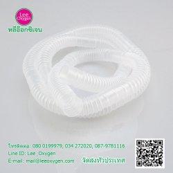 สายงวงช้างต่ออ๊อกซิเจน 6 ฟุต Corrugate Tube 6ft Adult